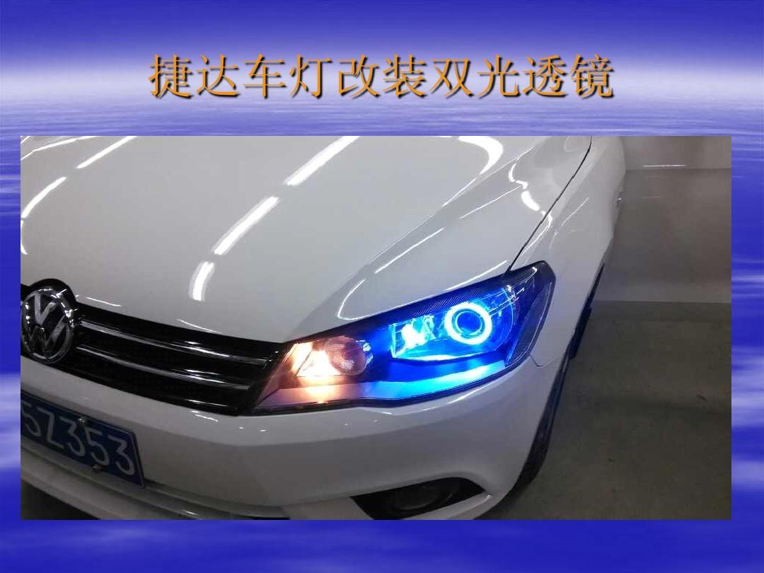 捷达车灯改装双光透镜