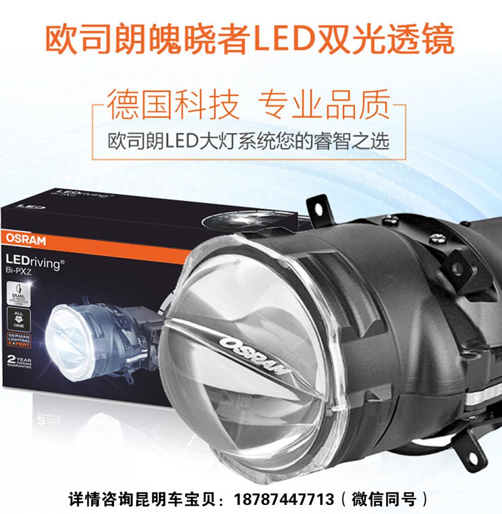 全新进口欧司朗魄晓者LED双光透镜汽车前大灯