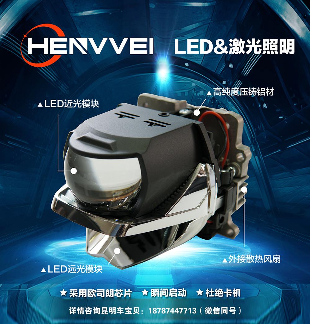 恒威H88L81L82L82PRO激光大灯透镜超越海5三倍LED
