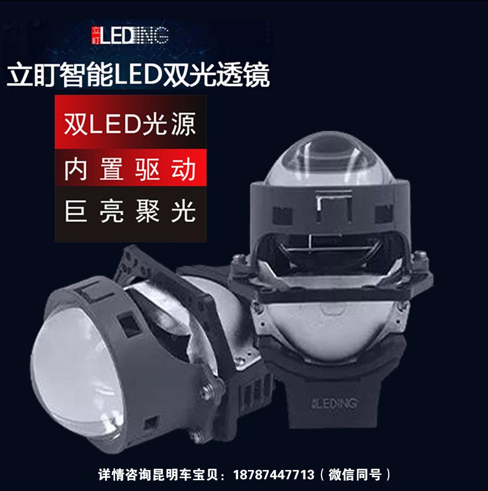 OLED立盯智能汽车照明 LED双光透镜高亮度超越海5
