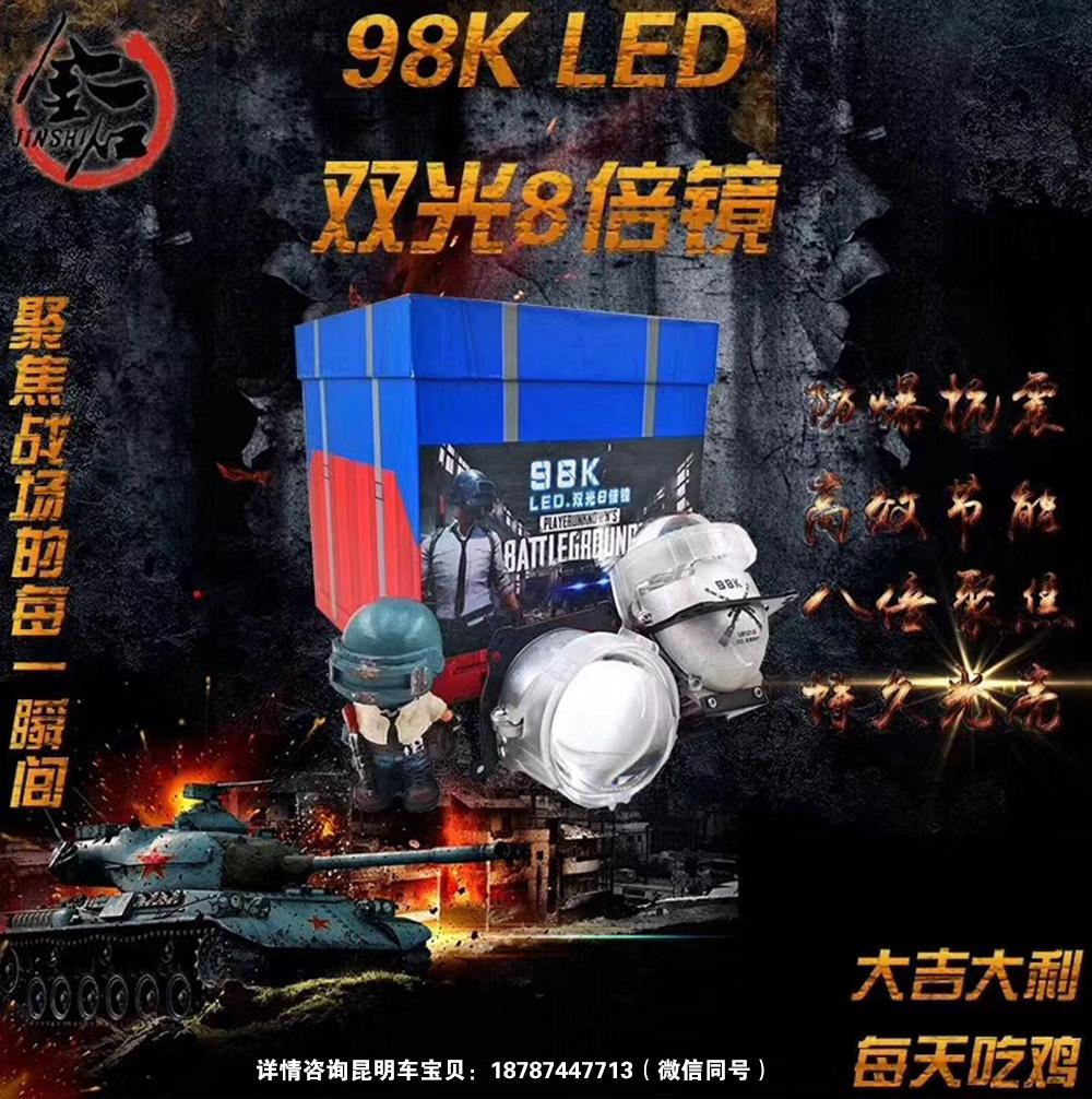 金石98K LED双光透镜网红透镜远光炮近光高亮