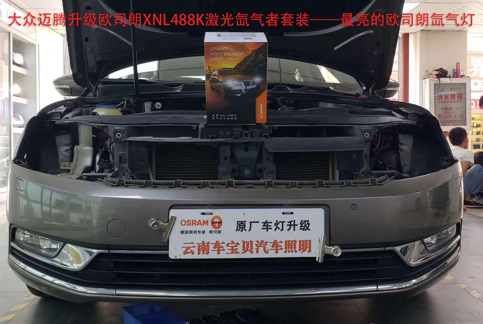 大众迈腾原车卤素大灯升级欧司朗XNL488K激光氙气者——最亮的欧司朗氙气